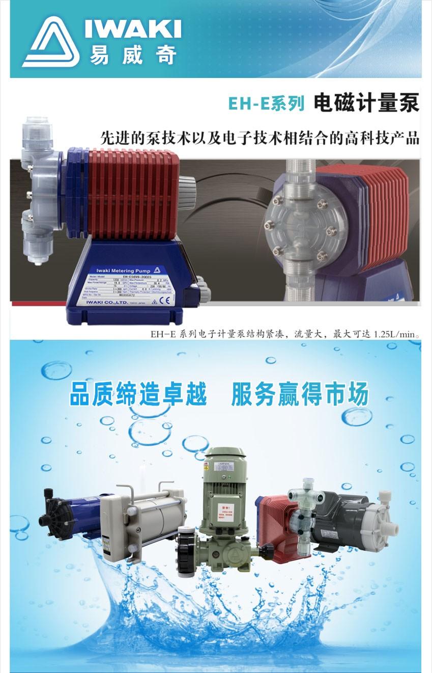 EH-E系列电磁计量泵