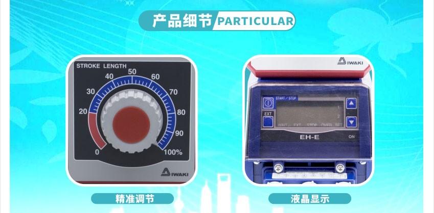 EH-E系列产品细节