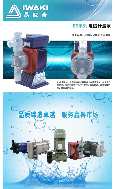 ES系列电磁计量泵
