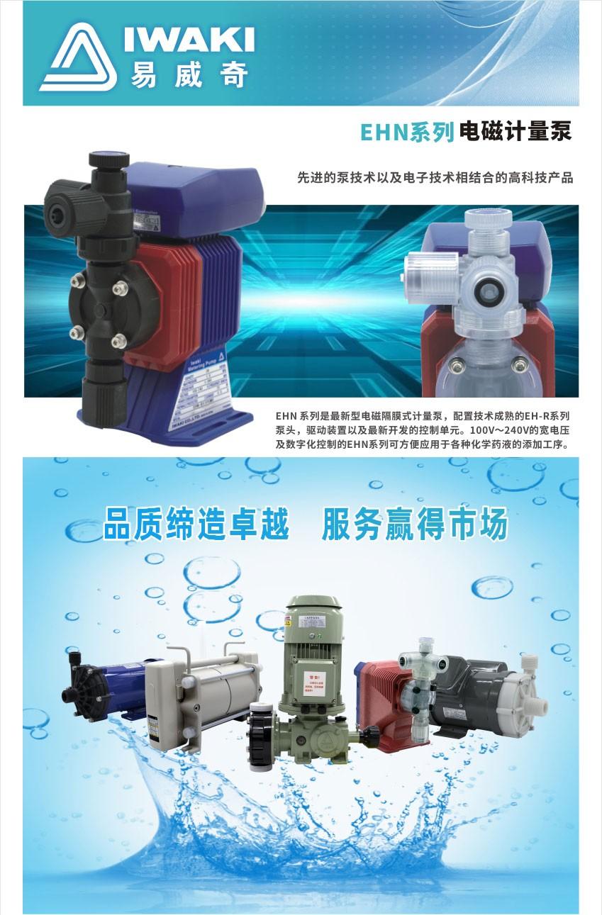 EHN-Y 系列电磁计量泵