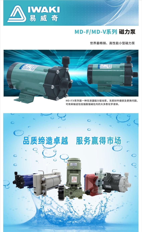MD-F 系列磁力泵