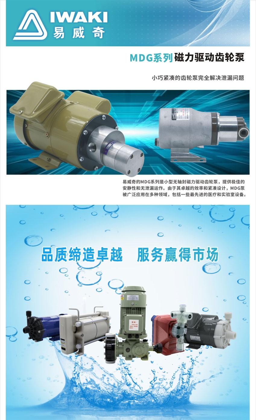MDG系列磁力驱动齿轮泵